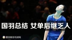 国羽世锦赛总结:女单后继乏人 女双试验期结束