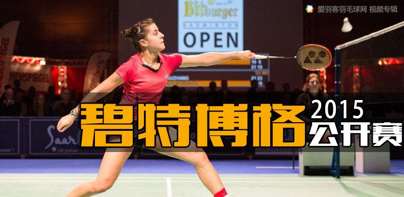 2015年碧特博格羽毛球公开赛