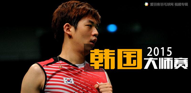 2015年韩国羽毛球黄金赛