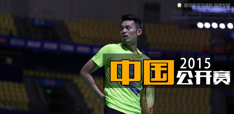 2015年中国羽毛球公开赛