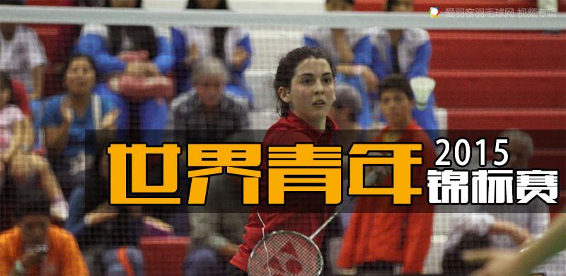 2015年世界青年羽毛球锦标赛