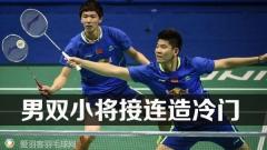 """中国赛男双小将一天爆两冷门!   胜""""龙星""""进8强"""