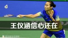 王仪涵三连败马林信心还在:她很强 但我们不怕