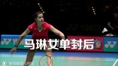 香港赛:马琳获个人第5冠 张楠赵芸蕾赛季第6冠