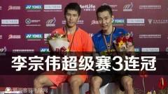 香港赛:中国夺两金 李宗伟超级赛3连冠
