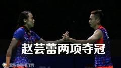 香港赛:赵芸蕾混双女双均夺冠