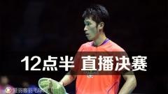 澳门赛:田厚威晋级决赛 韩国锁定混双冠军