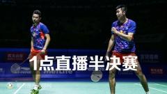 【正在直播】印尼大师赛半决赛