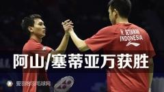 【羽联总决赛】阿山/塞蒂亚万2:0战胜日本组合