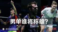 羽联总决赛解析:男单谁将称雄?