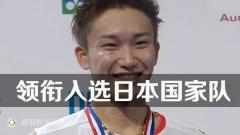 2016年日本国家队名单公布 桃田贤斗领先入选