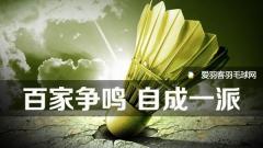 【大话羽坛】各路球星技术风格一览