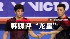 韩媒:李龙大有奥运冠军相 需防中国与印尼