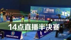 賀歲杯戰報:湖南隊率先晉級 明天決賽開戰