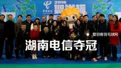 2016賀歲杯落幕,湖南電信3-2逆轉陜西奪冠