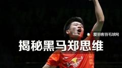 揭秘世青赛三冠王,年度最佳新人郑思维
