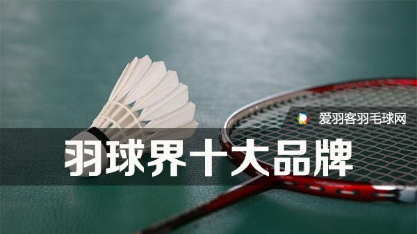 羽毛球界8大品牌,第一居然是这个