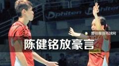陈健铭:亚锦赛,我要爆冷击败日本球员