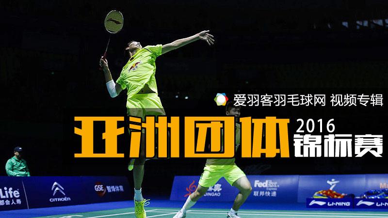 2016年亚洲羽毛球团体锦标赛