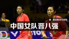 亚锦团体赛第二轮丨中国女队锁定八强