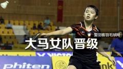 亚洲团体锦标赛,大马女团晋级8强