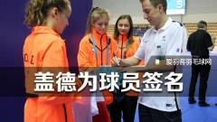 欧洲团体锦标赛,盖德为球员签名