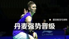 欧洲团体锦标赛:丹麦男女队强势晋级