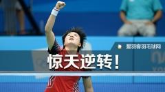 亚锦团体赛:国羽惊天逆转,胜日夺冠