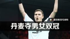 欧锦团体赛决赛丨丹麦夺得男女冠军