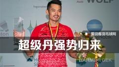 德国赛:林丹强势归来,力克周天成夺冠