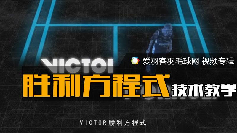 VICTOR胜利方程式技术教学