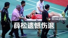 印度赛丨太揪心!薛松因伤被迫退赛!