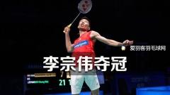 李宗伟血洗谌龙夺冠,谌龙第2局仅得8分
