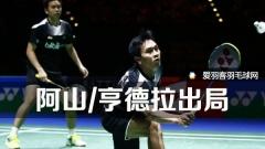 新加坡賽:阿山/亨德拉遭爆冷,國羽小將給力