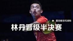 新加坡賽丨林丹晉級,馬琳不敵山口茜