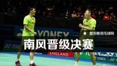 """新加坡賽丨""""南風""""晉級,林丹遭淘汰!"""