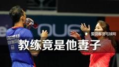 新加坡賽索尼勝林丹,教練竟是他妻子!