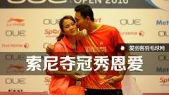 新加坡赛落幕,索尼与妻子大秀恩爱