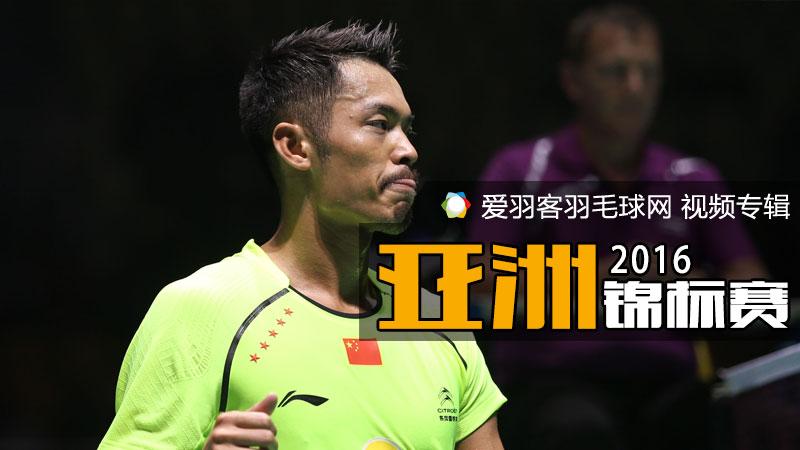 2016年亚洲羽毛球锦标赛