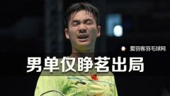 中国赛林丹、谌龙晋级,男单仅王睁茗出局