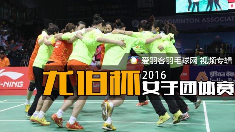2016年尤伯杯羽毛球锦标赛