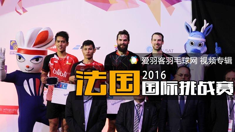2016年法国国际公开赛