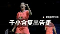 中国赛:林丹谌龙晋级,于小含复出战告捷