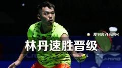 中国赛丨林丹速胜晋级,佐佐木翔不敌石宇奇