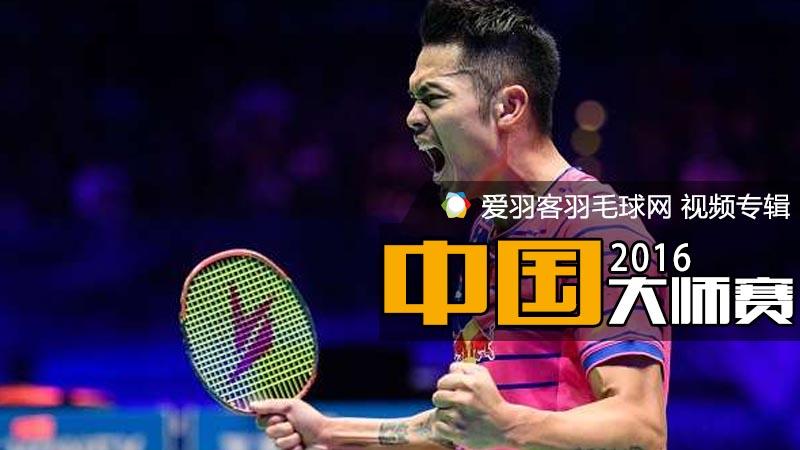 2016年中国羽毛球大师赛