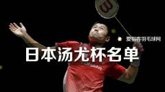 汤尤杯日本参赛名单出炉,佐佐木翔领衔