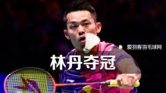 中国大师赛,林丹力克谌龙夺冠!