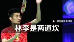 谌龙奥运想夺金?还得问问林丹李宗伟
