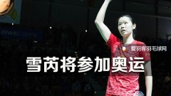 """李雪芮拿到奥运门票,""""二王""""竞争激烈"""