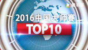2016中国大师赛精彩十佳球